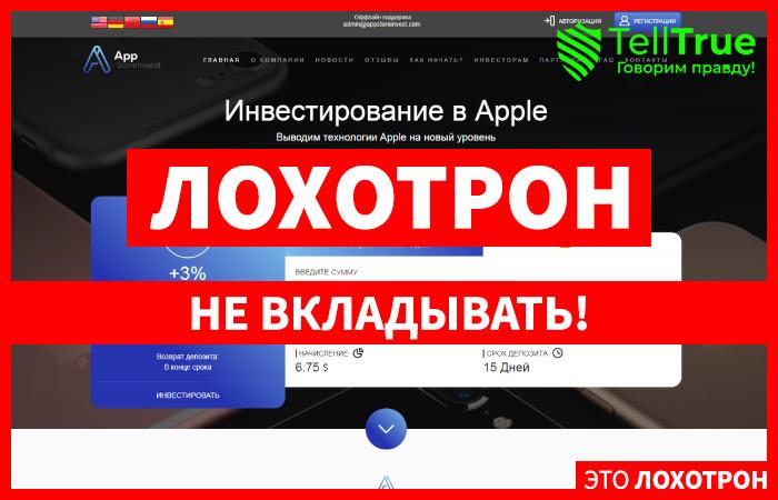 AppStoreinvest – отзывы
