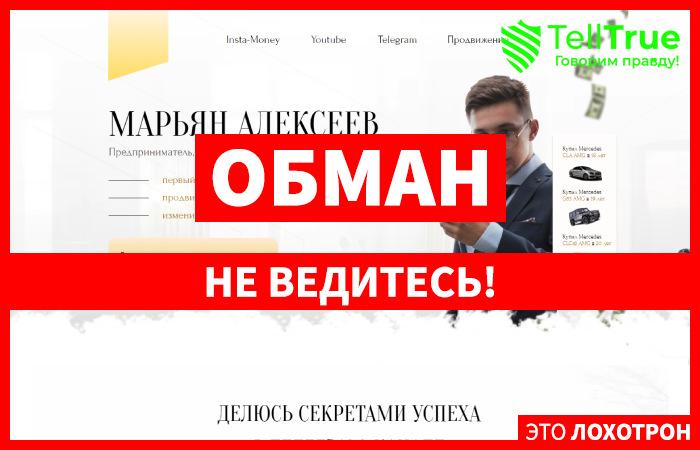 Проект Марьяна Алексеева – отзывы
