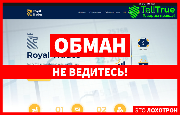 Royal Trades – отзывы