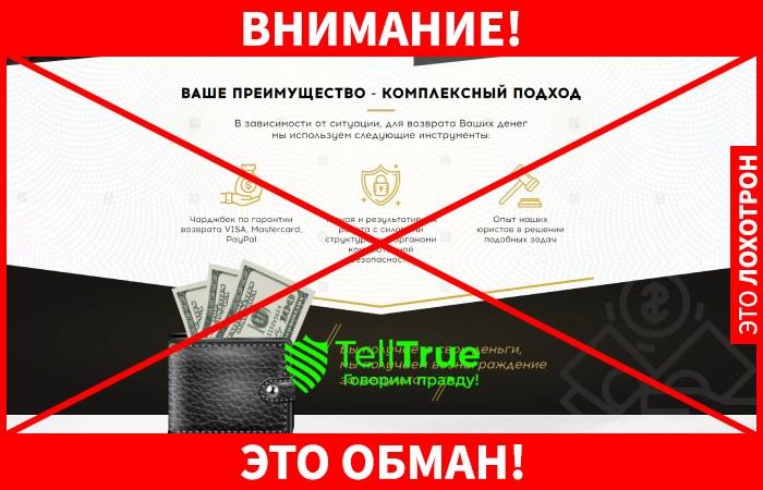 Protectfinance обман