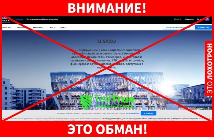 Saxo Bank обман