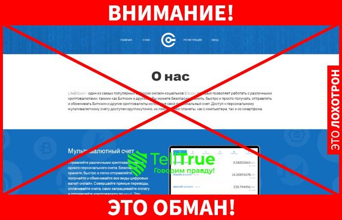 Litebitcoin обман