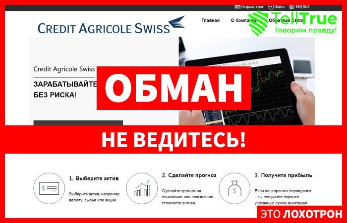 Credit Agricole Swiss – отзывы