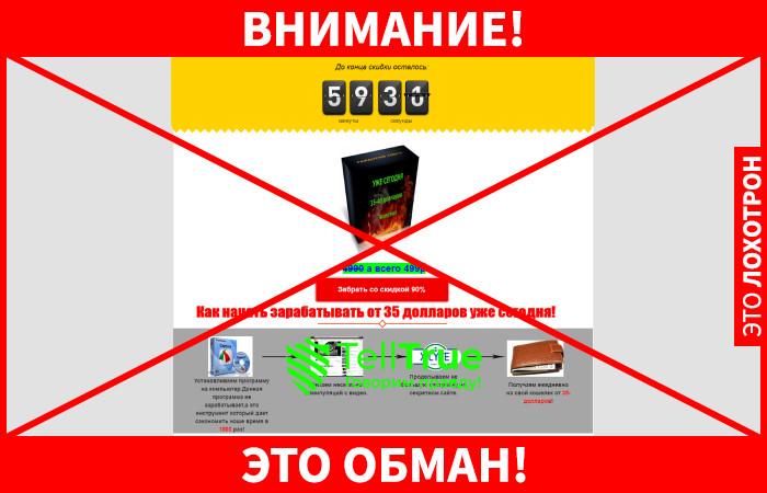 Курс Дмитрия Алемасова обман