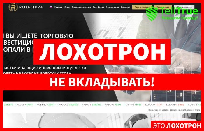 Roya Ltd 24 – отзывы