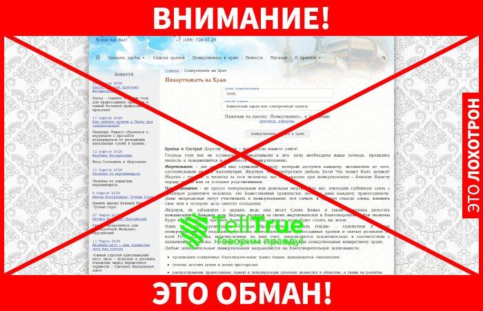 Русская православная церковь онлайн лохотрон