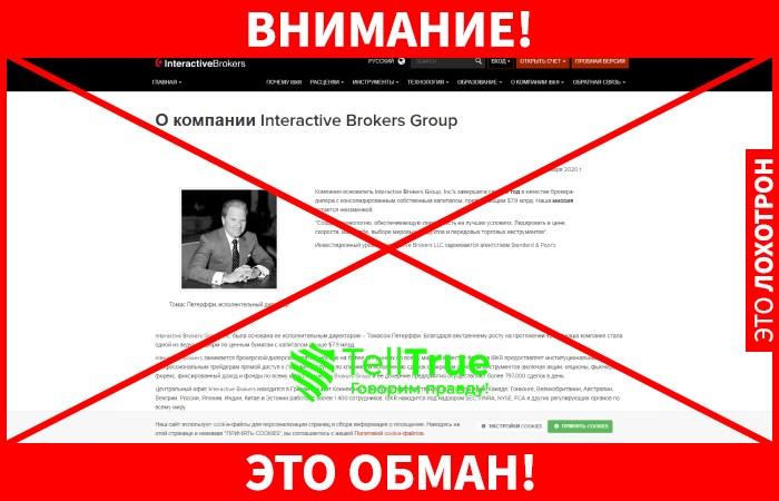 Interactive Brokers обман