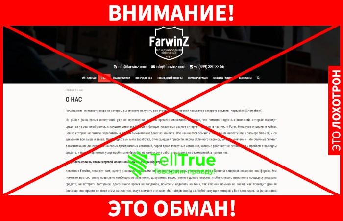 Farwinz обман