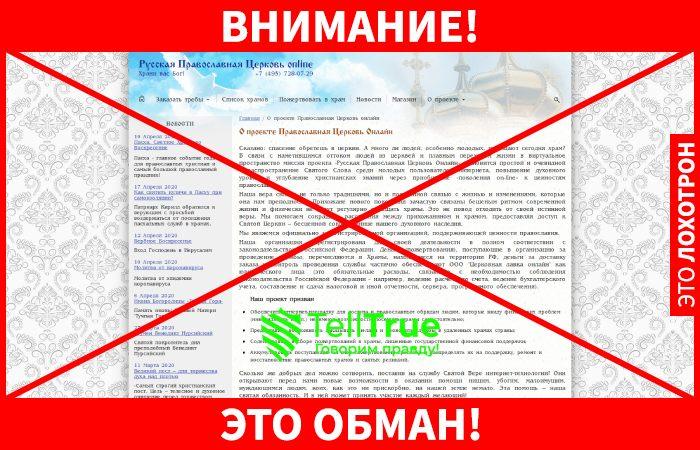 Русская православная церковь онлайн обман