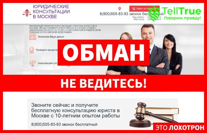 Юридические консультации в Москве – отзывы