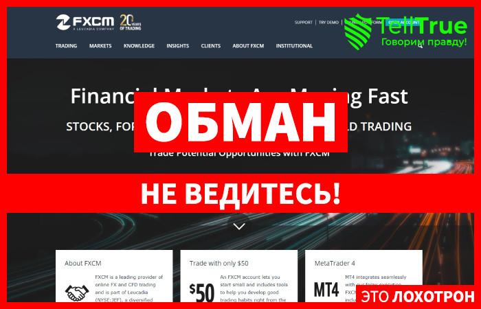 FXCM – отзывы