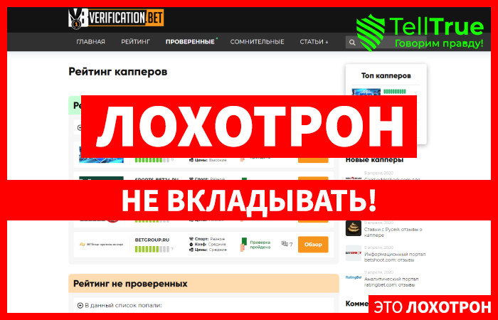 Verefication Bet – отзывы