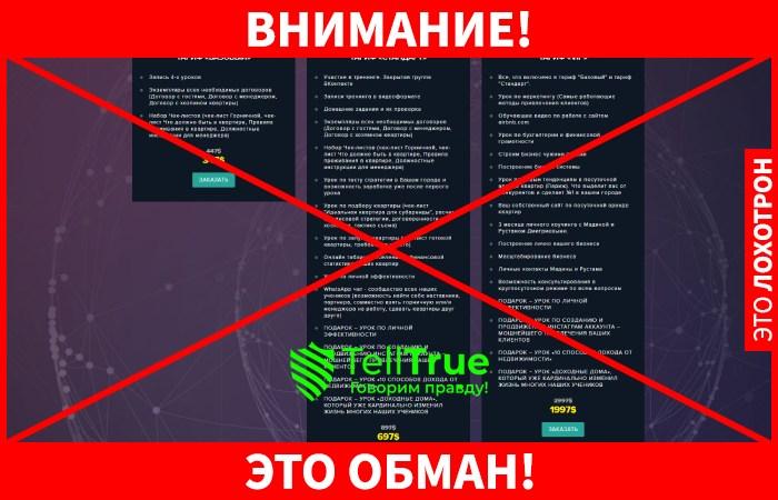 Курсы Марины Дмитриевой лохотрон