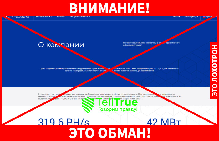 CryptoUniverse обман