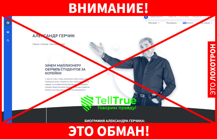 Курс Александра Герчика обман