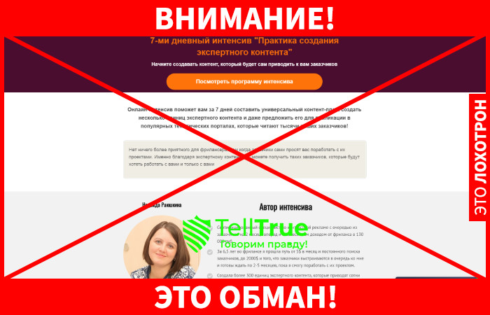 School Rayushkina обман