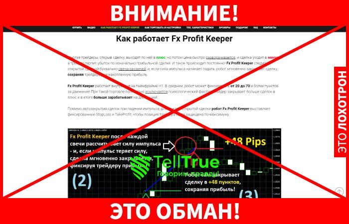 Fx Profit Keeper обман