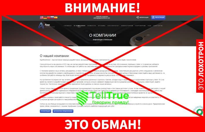 AppStoreinvest обман