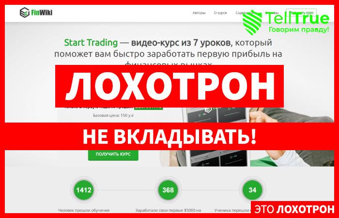 Start Trading – отзывы