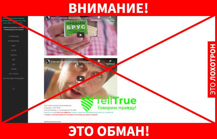 """ООО """"ВЛК-НН"""" лохотрон"""