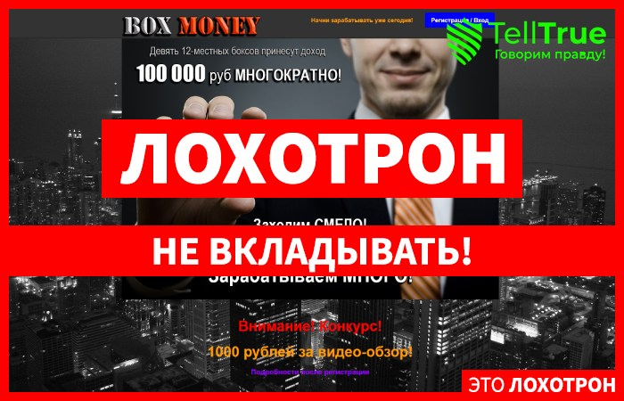 Box Money – отзывы