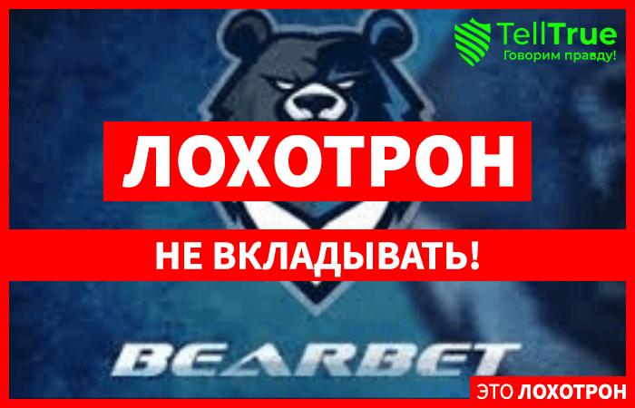Bearbet – отзывы