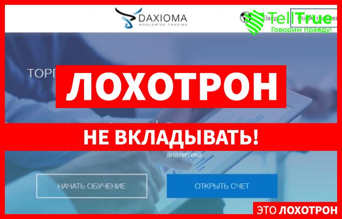 Daxioma – отзывы
