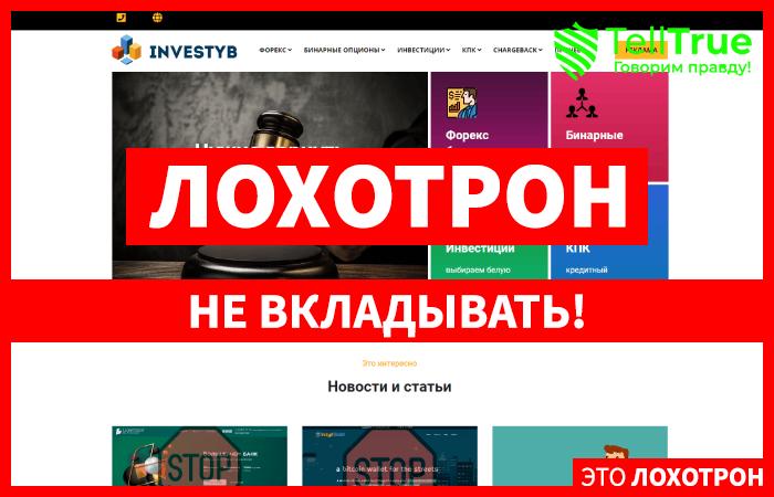 Investyb – отзывы