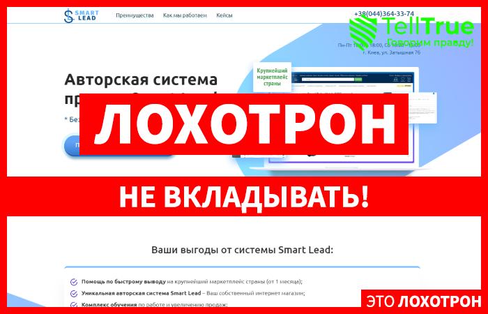 Smart Lead – отзывы