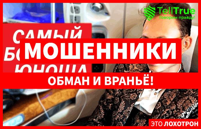 Артем Маслов – отзывы