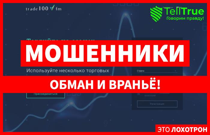 Trade100fm – отзывы