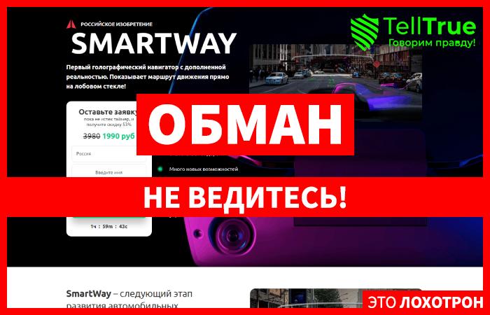 SmartWay – отзывы