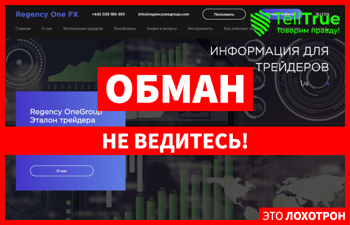 Regency OneGroup – отзывы