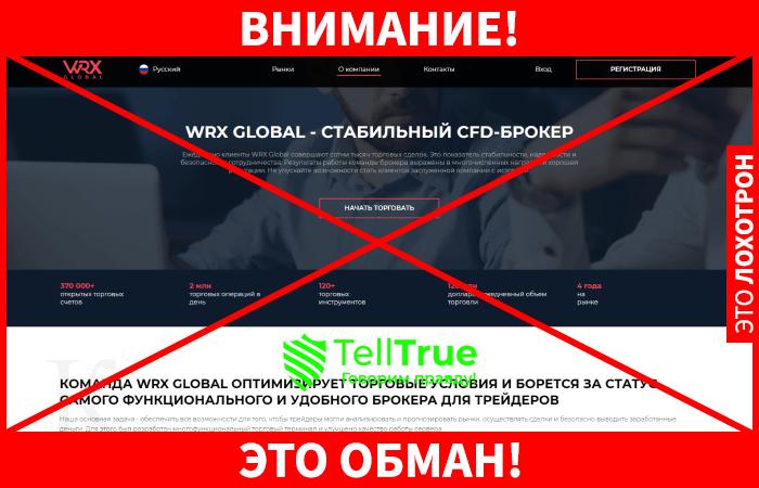 WRX Global обман