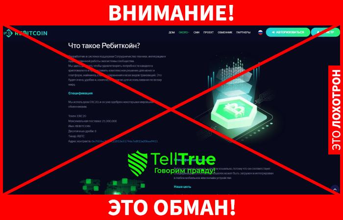 Rebitcoin обман