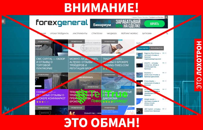 Forexgeneral обман