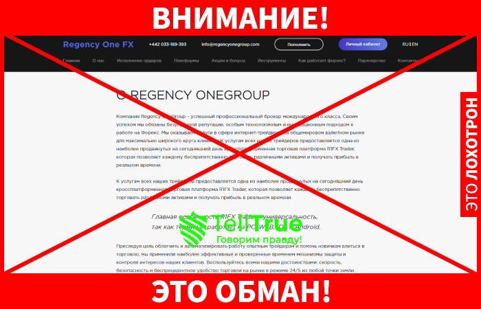 Regency OneGroup обман