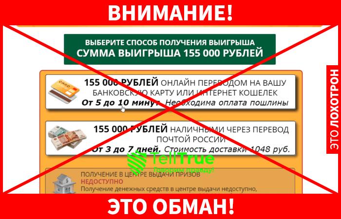 Всероссийская национальная лотерея обман