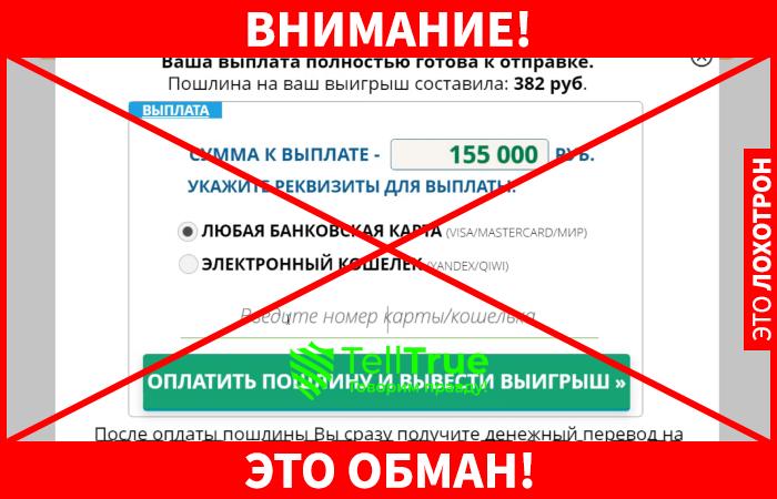 Всероссийская национальная лотерея лохотрон