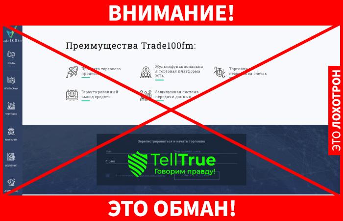 Trade100fm обман