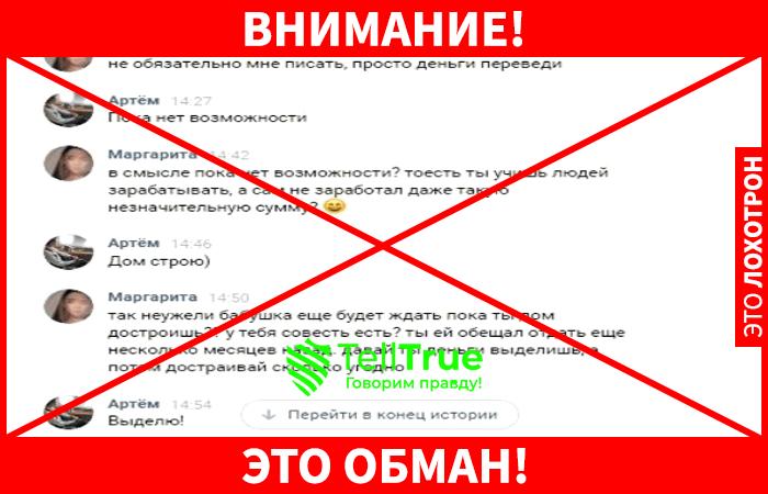 Артём Маслов обман