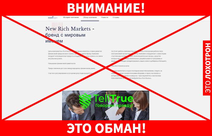 New Rich Markets обман