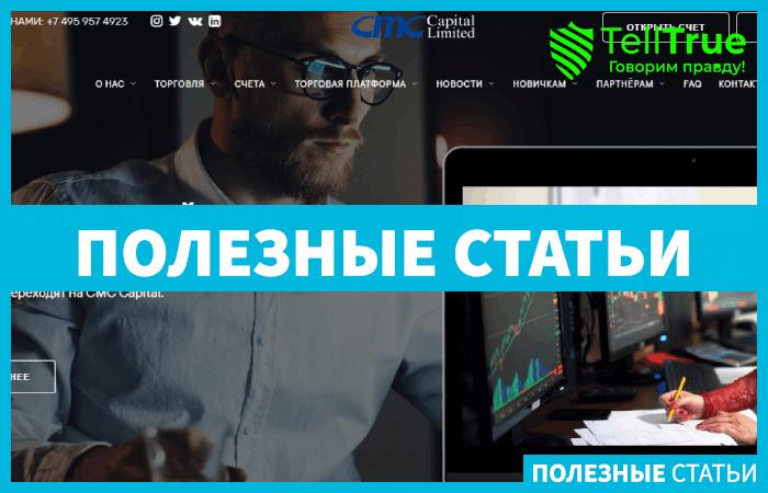 CMC CAPITAL LTD – обзор