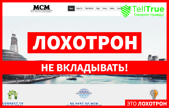 Max Capital Management – отзывы