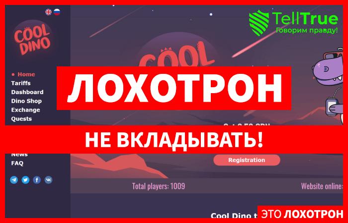 Cool Dino – отзывы