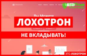 Provkom – отзывы