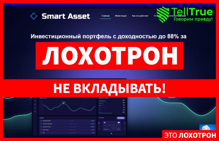 Smart Asset – отзывы