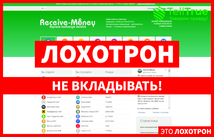 Recive-money – отзывы