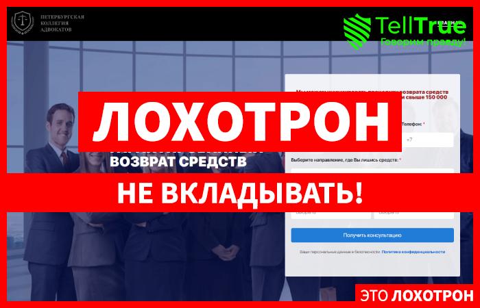 Петербургская коллегия адвокатов – отзывы
