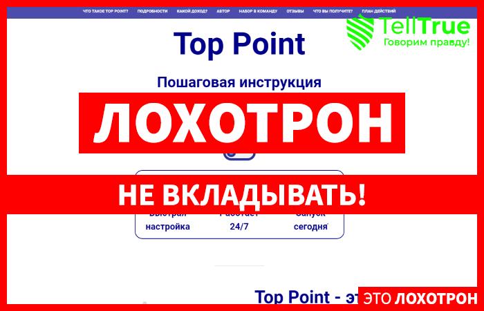 Top Point – отзывы